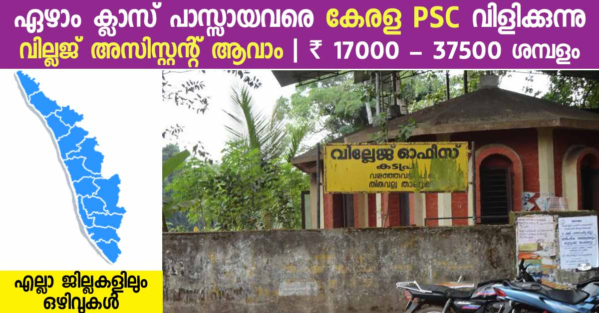 Kerala Psc Recruitment For Village Field Assistant In