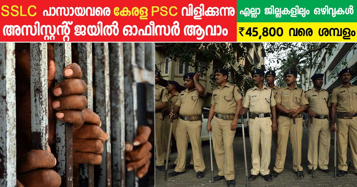 Kerala Psc Recruitment Assistant Prison Officer In